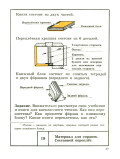 Майорова И. Г., Романина В. И. – Дидактический материал по трудовому обучению, 3 класс - страница