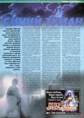 НЛО № 46 (159) 13.11.2000 - страница