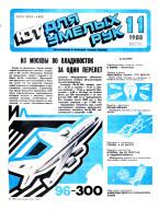 """""""ЮТ"""" для умелых рук 11.1988 скачать бесплатно или читать онлайн"""