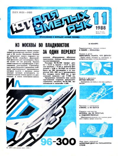 """""""ЮТ"""" для умелых рук 11.1988 - обложка"""