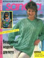 Sandra русская версия 06.1994 скачать бесплатно или читать онлайн