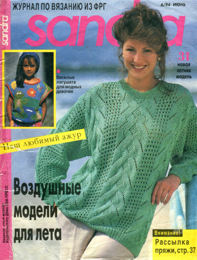 Sandra русская версия 06.1994 - обложка