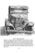 Фрэнкс Д. — Рисунок карандашом - страница