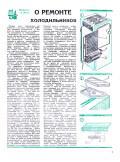 """ЮТ"" для умелых рук 11.1983 - страница"
