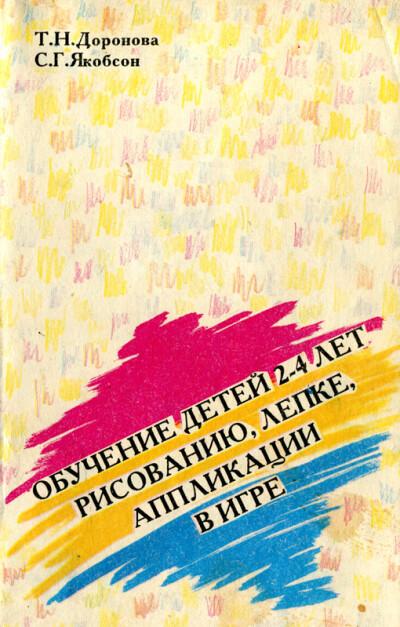 Доронова Т. Н., Якобсон С. Г. — Обучение детей 2-4 лет рисованию, лепке, аппликации в игре - обложка