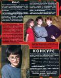 Классный журнал 47-48 (71-72) 2000 - страница