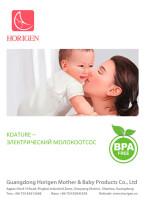 Электрический молокоотсос Horigen Koature — инструкция на русском языке скачать бесплатно или читать онлайн