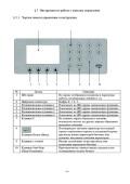 Биговальный аппарат 340 серии — инструкция на русском языке - страница