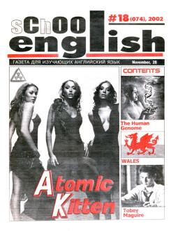 School English № 18 (074) 28.11.2002