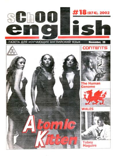 School English № 18 (074) 28.11.2002 - обложка