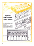 """ЮТ"" для умелых рук 09.1985 - страница"