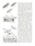 Шпаковский В. О. — Для тех, кто любит мастерить - страница