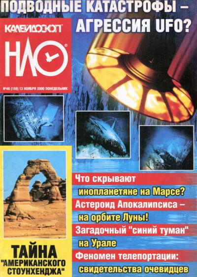 НЛО № 46 (159) 13.11.2000 - обложка
