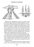 Норлинг Э. — Объемный рисунок и перспектива - страница