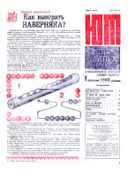 """""""ЮТ"""" для умелых рук 01.1985 скачать бесплатно или читать онлайн"""