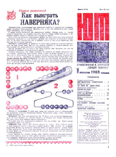 """""""ЮТ"""" для умелых рук 01.1985 - обложка"""