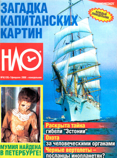 НЛО № 6 (120) 07.02.2000 - обложка
