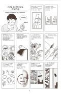 Макклауд С. — Вновь изобретаем комикс - страница