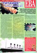 НЛО № 44 (157) 30.10.2000 - страница