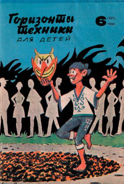 Горизонты техники для детей 06.1990 (337) - обложка