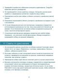 Ошейник для дрессировки собак L-168/818 — инструкция на русском языке - страница