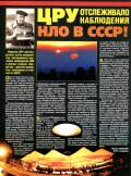 НЛО № 6 (120) 07.02.2000 - страница