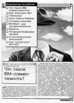 Компьютер 02.1990 скачать бесплатно или читать онлайн