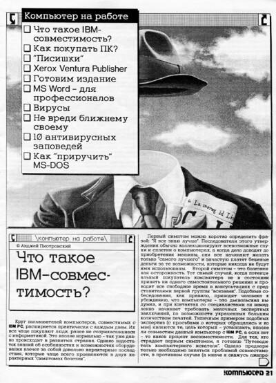 Компьютер 02.1990 - обложка