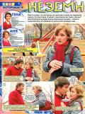 Cool № 51 19.12.2005 - страница