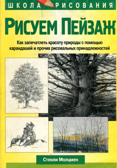 Молцмен С. — Рисуем пейзаж - обложка