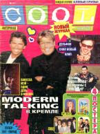Cool № 23 02.06.1998 скачать бесплатно или читать онлайн