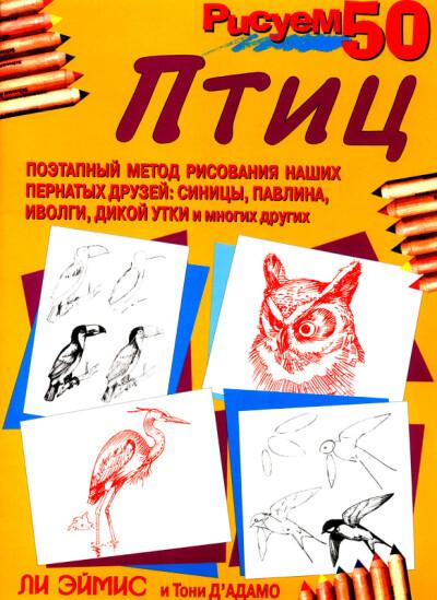 Эймис Л. Дж., Д'Адамо Т. – Рисуем 50 птиц - обложка