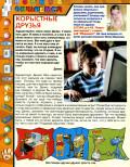 Классный журнал 38 (252) 2004 - страница