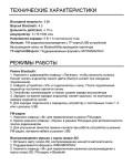 Bluetooth-колонка OneDer V3 — инструкция на русском языке - страница
