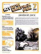 """""""ЮТ"""" для умелых рук 07.1989 скачать бесплатно или читать онлайн"""