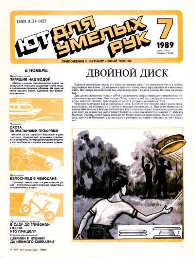 """""""ЮТ"""" для умелых рук 07.1989 - обложка"""