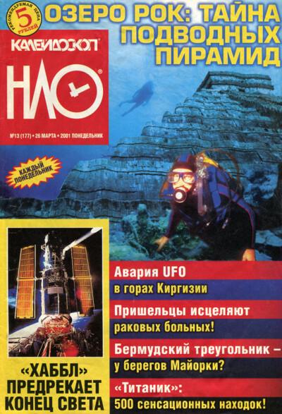 НЛО № 13 (177) 26.03.2001 - обложка