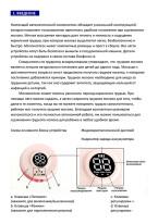 Электрический молокоотсос — инструкция на русском языке скачать бесплатно или читать онлайн