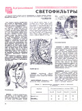 """ЮТ"" для умелых рук 03.1985 - страница"