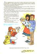 Йохансон М. — Как я появился на свет, или откуда берутся дети? - страница