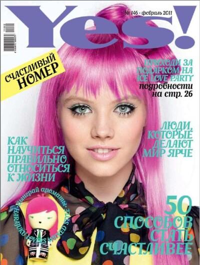 Yes! № 146 февраль 2011 - обложка