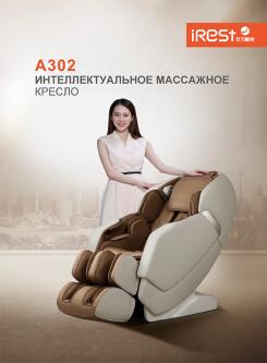 Интеллектуальное массажное кресло iREST A302