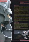 Хакер #8/99 - страница