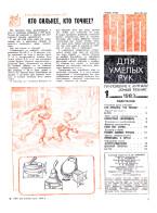 """""""ЮТ"""" для умелых рук 01.1983 скачать бесплатно или читать онлайн"""