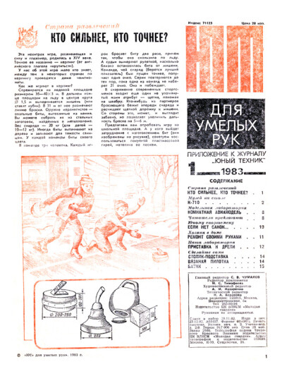 """""""ЮТ"""" для умелых рук 01.1983 - обложка"""