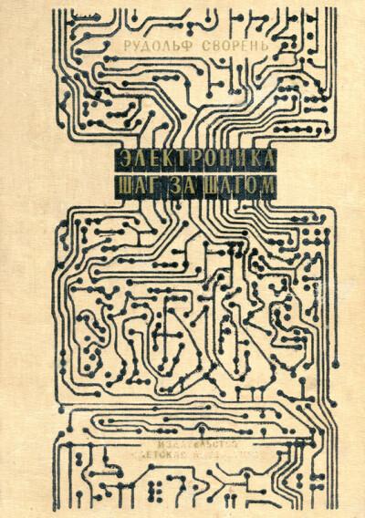 Сворень Р. А. — Электроника шаг за шагом - обложка