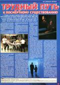 НЛО № 47 (160) 20.11.2000 - страница