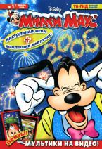 Микки Маус 01.2006 (307) скачать бесплатно или читать онлайн