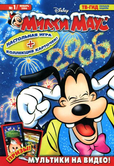 Микки Маус 01.2006 (307) - обложка