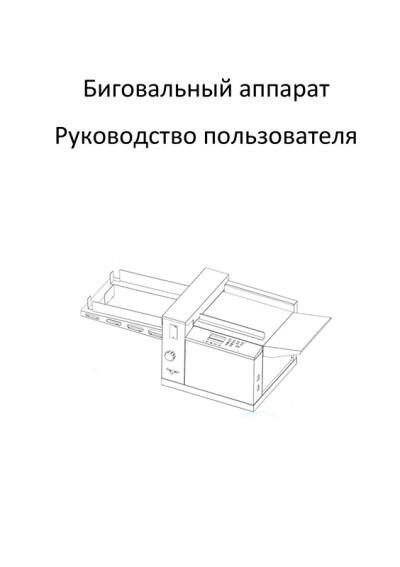 Скачать книгуБиговальный аппарат 340 серии — инструкция на русском языке